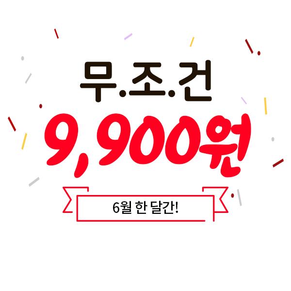 9,900원