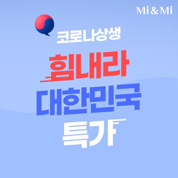 힘내라 대한민국